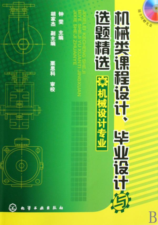 机械类课程设计毕业设计与选题精选(附光盘机械设计专业)