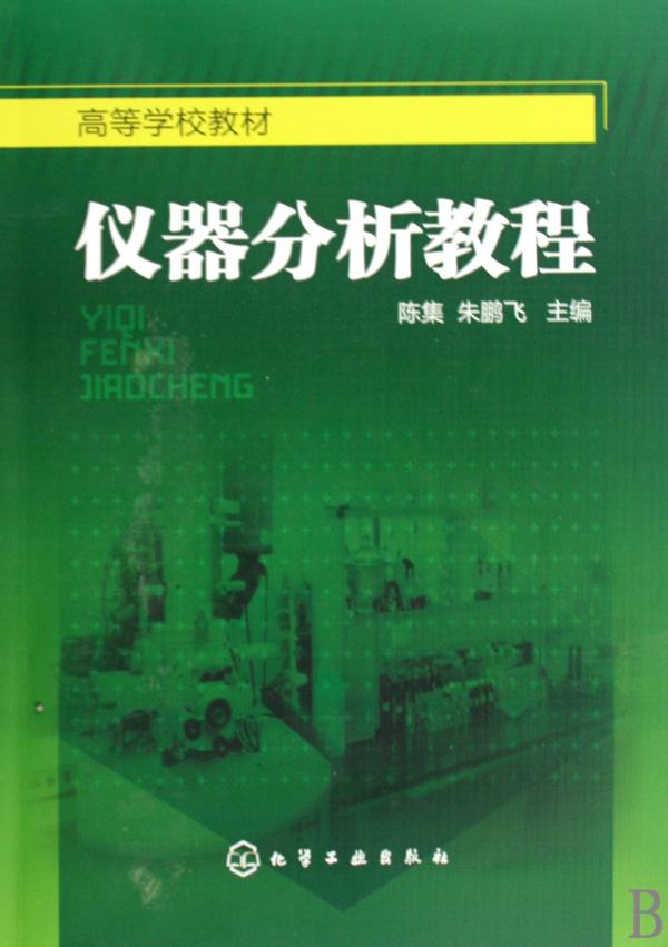 仪器分析教程(高等学校教材)
