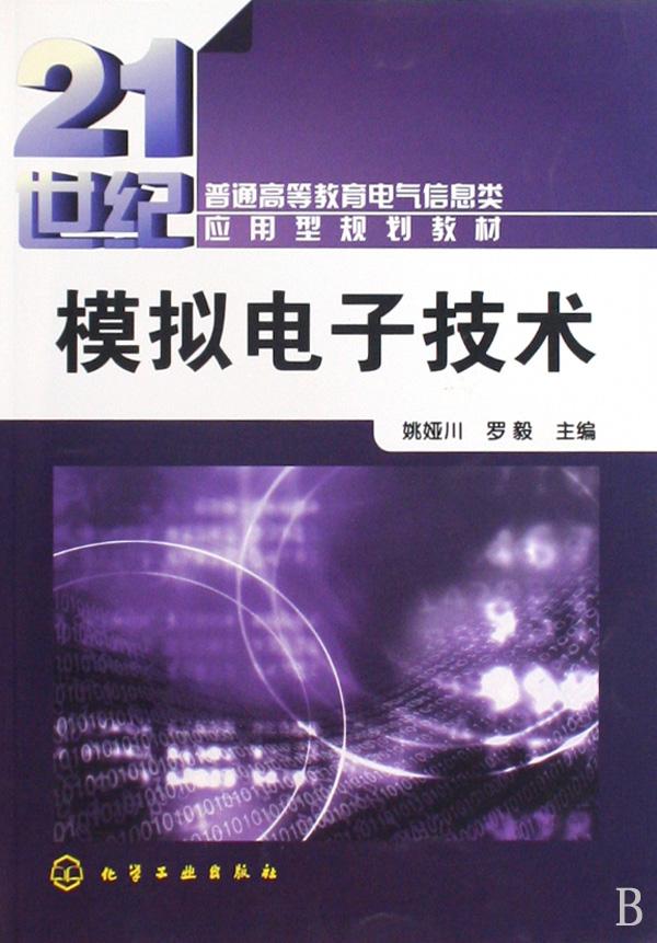 3.3  单电源甲乙类互补对称功率放大电路otl电路   7.