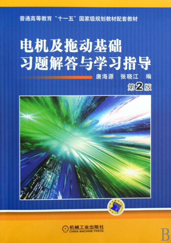 电机及拖动基础习题解答与学习指导第2版普通高等