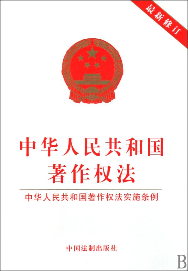 中华人民共和国著作权法(最新修订中华人民共