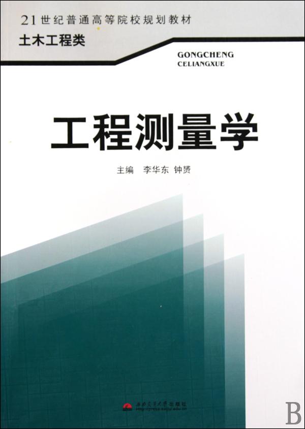 工程测量学(土木工程类21世纪普通高等院校规划教材)