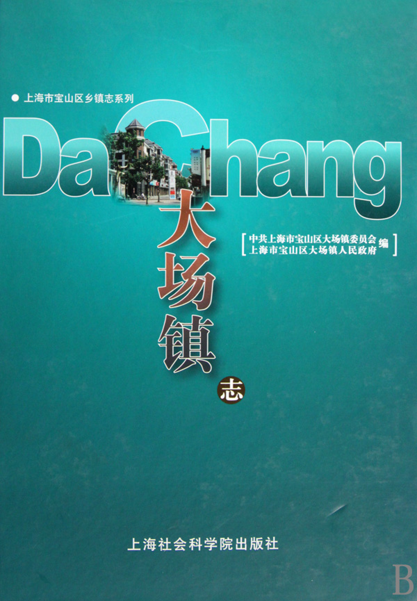 者:中共上海市宝山区大场镇