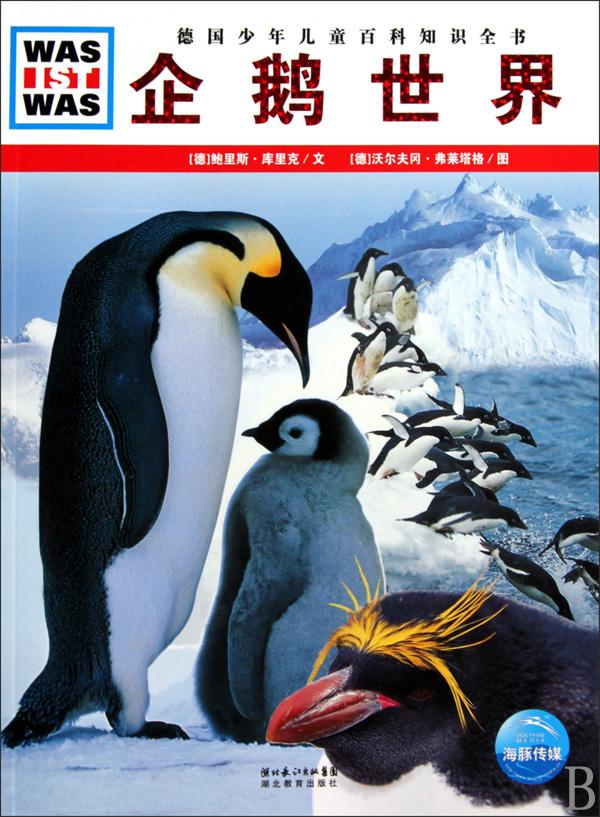 超级vip会员企鹅头像