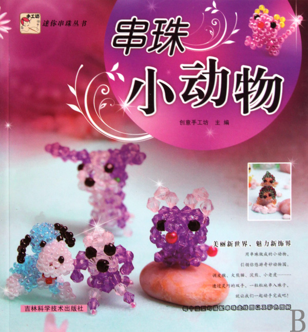 串珠小动物-博库网