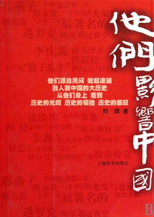中国的月亮阅读