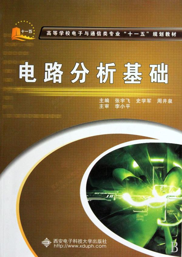 电路分析基础(高等学校电子与通信类专业十一五规划)