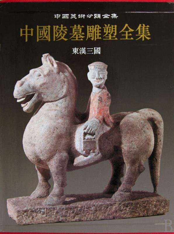 中国陵墓雕塑全集(东汉三国)(精)