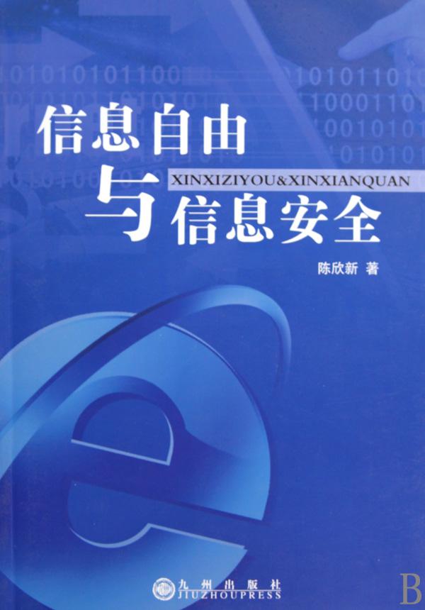 信息自由与信息安全