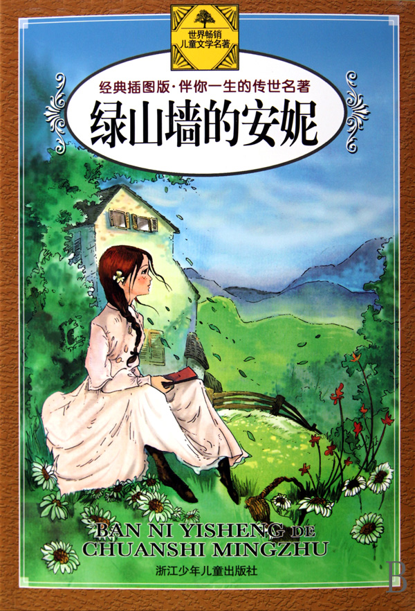 绿山墙的安妮经典插图版 伴你一生的传世名著