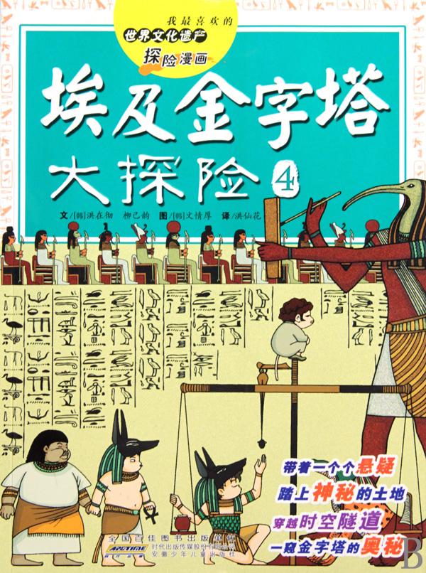 埃及金字塔大探险(4)/我最喜欢的世界文化遗产探险漫画; 金埃及金字塔