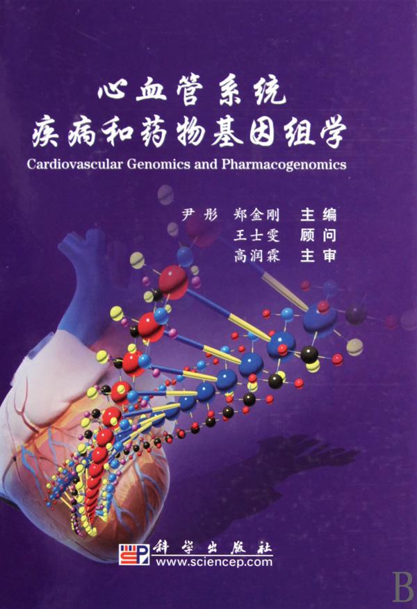 开展心血管疾病和药物基因组学的博士后研究工作