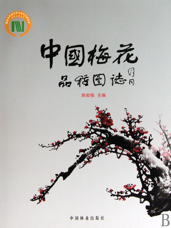 中国梅花品种图志(精)