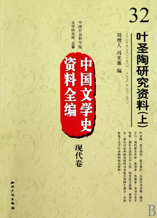 叶圣陶研究资料上下现代卷\/中国文学史资料全