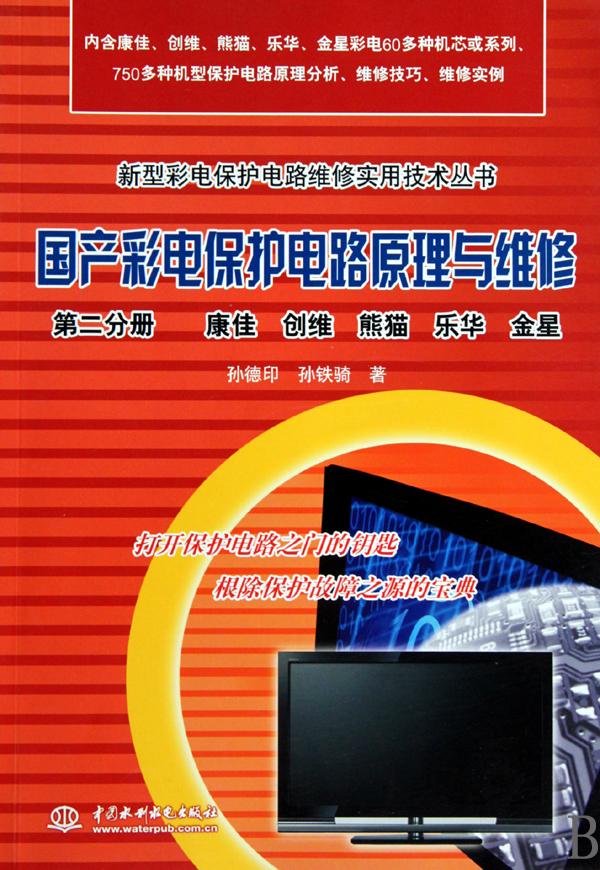 国产彩电保护电路原理与维修(第2分册康佳创维熊猫)