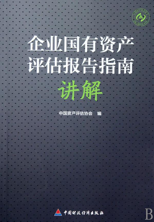 企业国有资产评估报告指南讲解