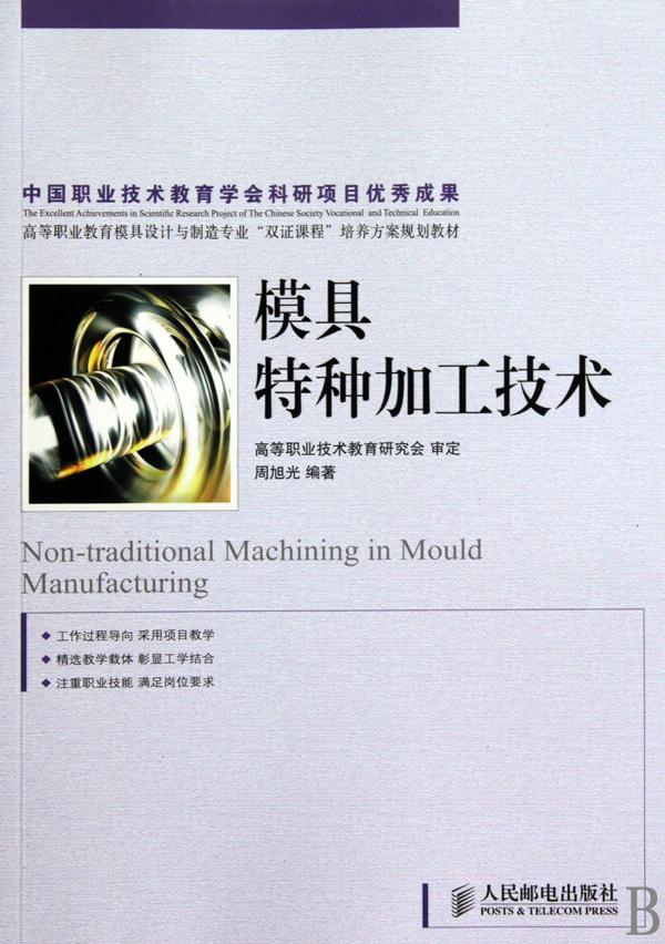 模具特种v模具技术(高等职业教育模具设计与制明厨房装修设计图片