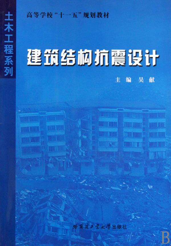 第1章 地震基本知识及抗震设防与概念设计 1.1 地震 1.2 地震震级和地震烈度 1.2.1 地震震级 1.2.2 地震烈度 1.2.3 地震烈度与震级的关系 1.3 地震地面运动的一般特征 1.3.1 地面运动最大加速度 1.3.2 地面运动的周期特性 1.3.3 强震的持续时间 1.4 地震震害 1.5 抗震设防的基本概念 1.