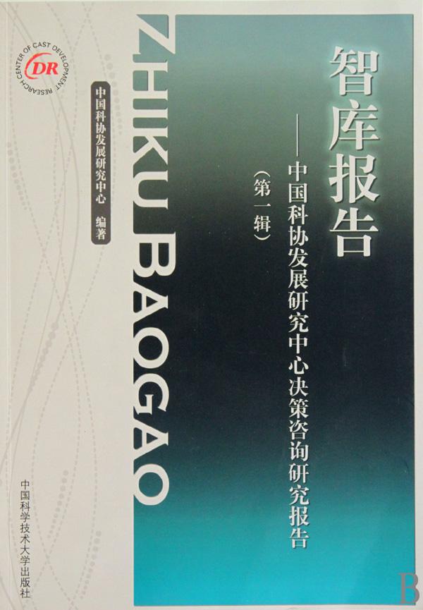 智庫報告--中國科協發展研究中心決策咨詢研究報告(第1輯)
