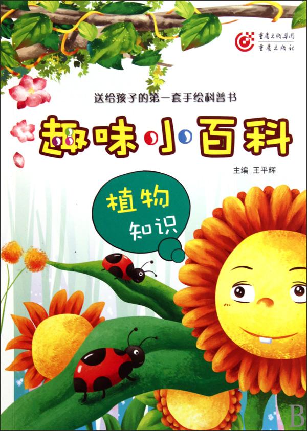 植物知识趣味小百科