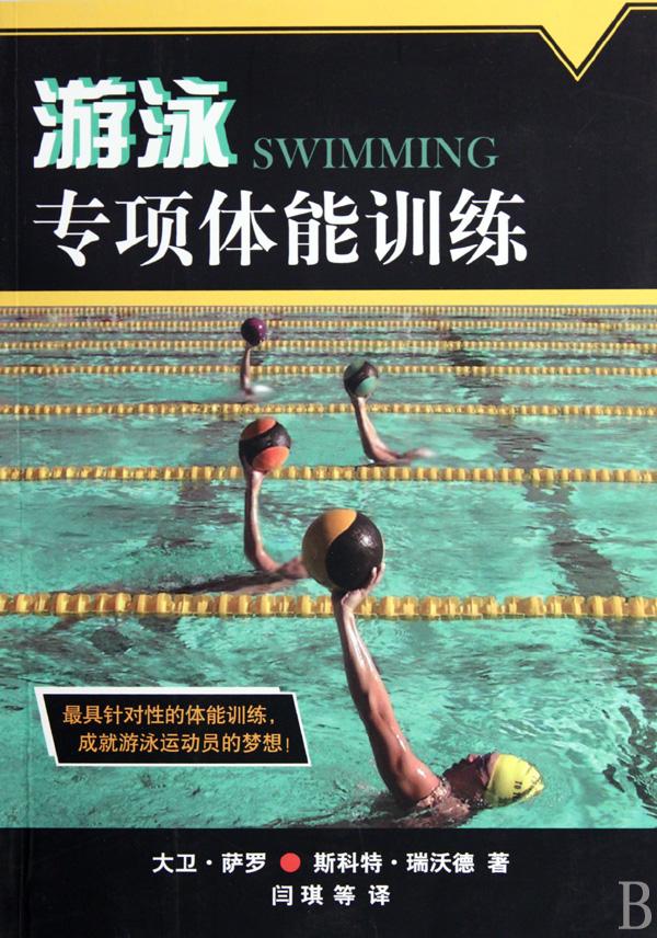 遊泳專項體能訓練