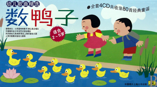 cd幼儿歌曲精选 数鸭子>(4碟装)