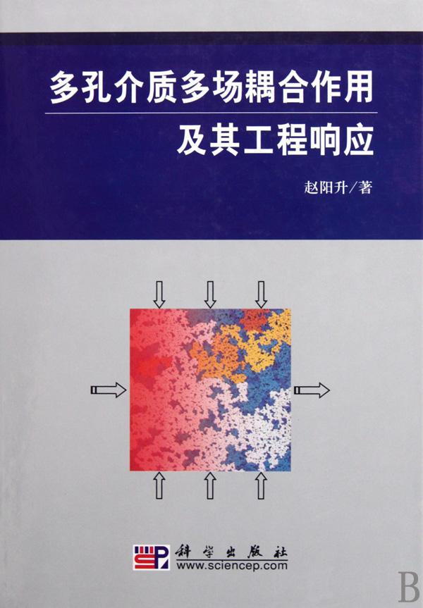 多孔介質多場耦合作用及其工程響應(精)