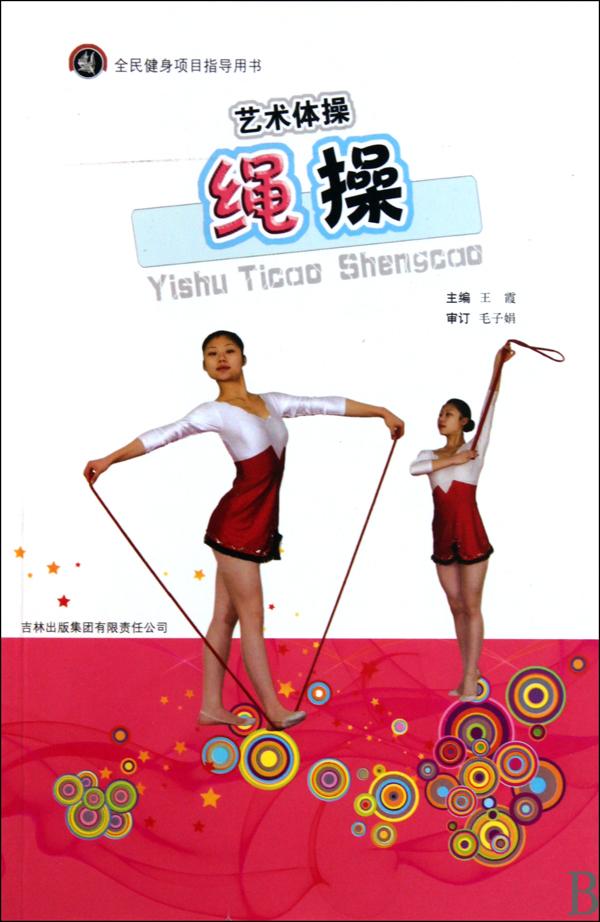 藝術體操繩操(全民健