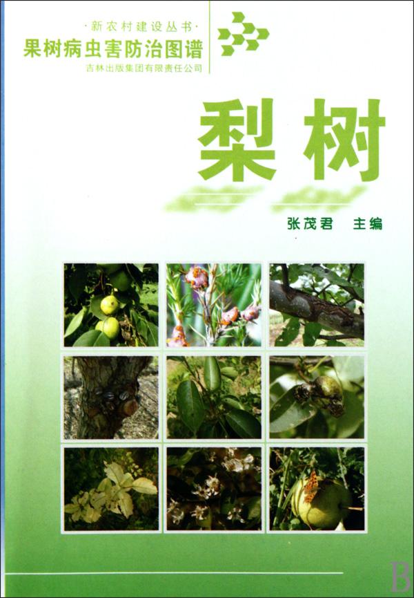 梨树/果树病虫害防治图谱/新农村建设丛书