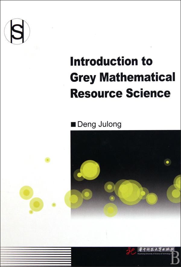 灰色數理資源科學導論(英文版)(精)