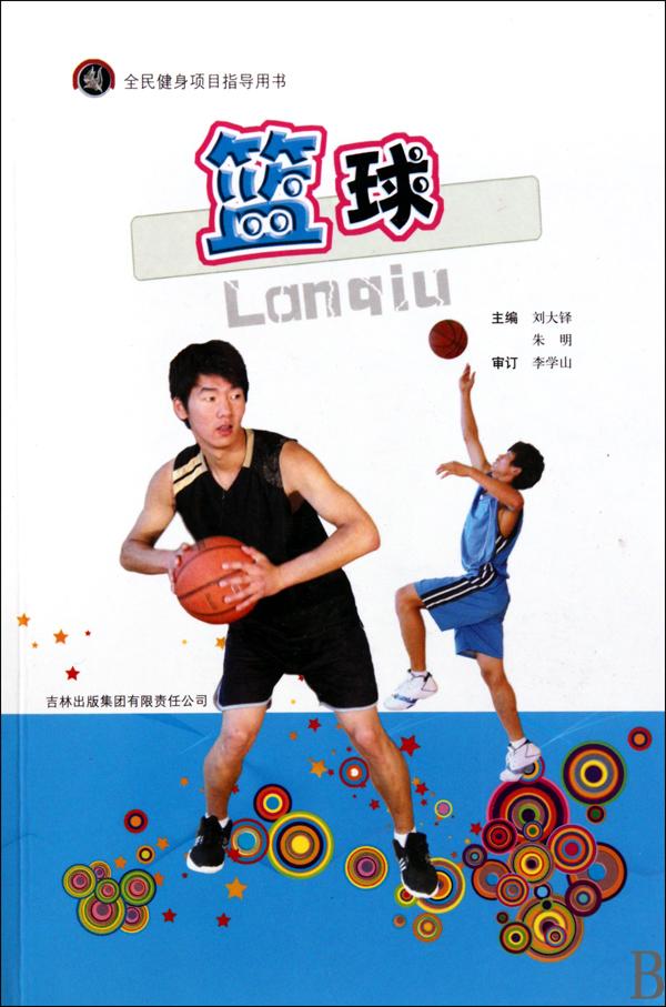 籃球(全民健身項目指
