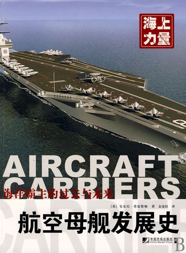 航空母舰发展史