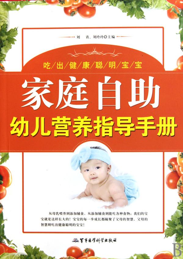 家庭自助幼兒營養指導