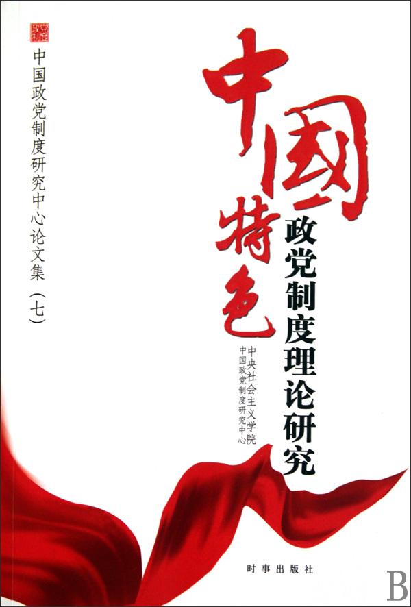 【中国政党制度】