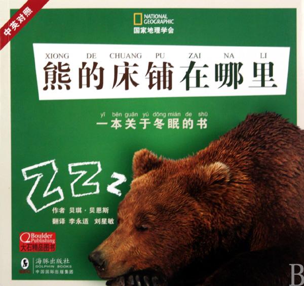 熊的床鋪在哪裡(中英