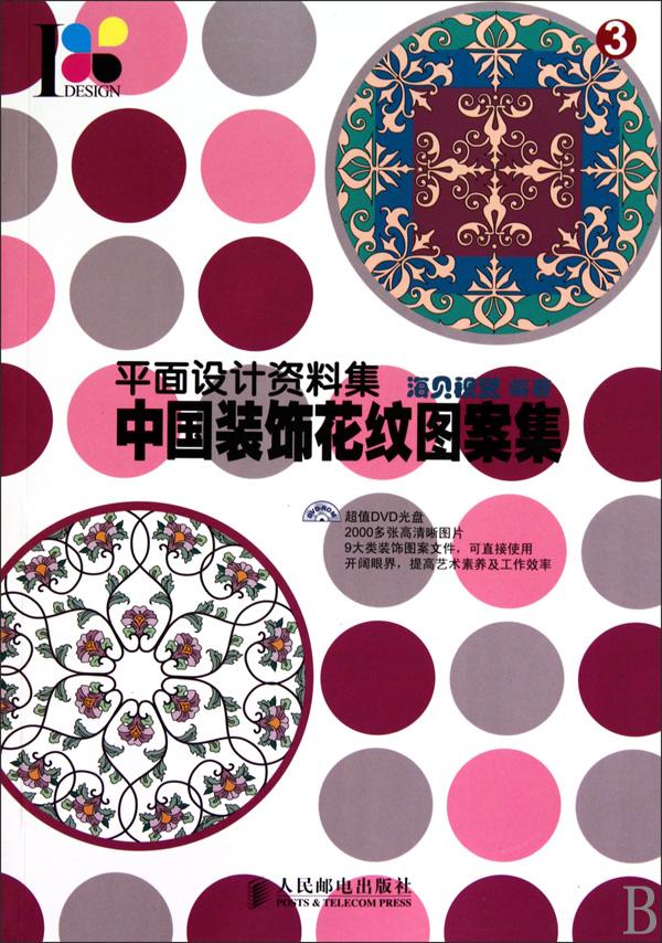 中国装饰花纹图案集(附光盘)