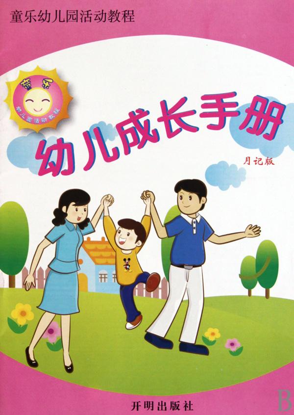 幼儿成长手册(月记版童乐幼儿园活动教程)