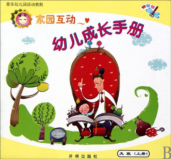 家园互动幼儿成长手册(大班上蜻蜓版童乐幼儿园活动)