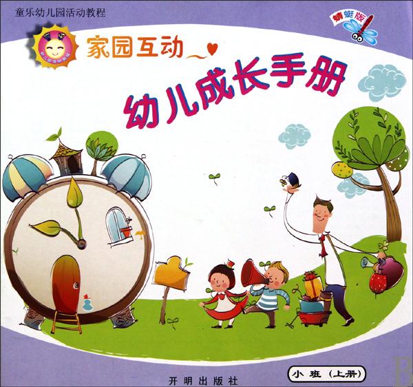 家园互动幼儿成长手册(小班上蜻蜓版童乐幼儿园活动教程)