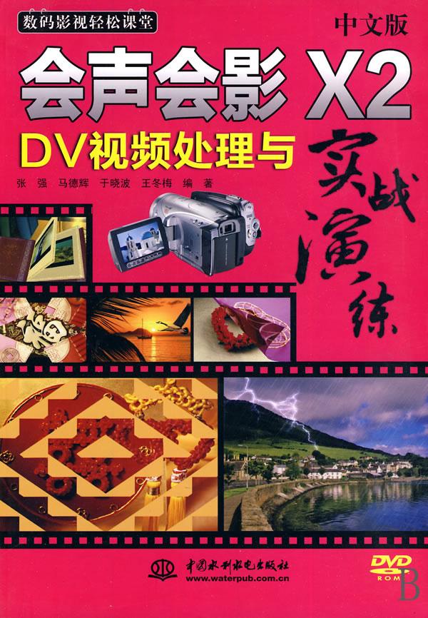 中文版会声会影x2dv视频处理与实战演练附光盘/数码