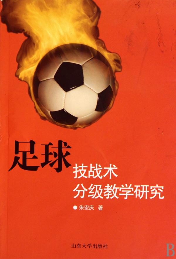 足球技戰術分級教學研