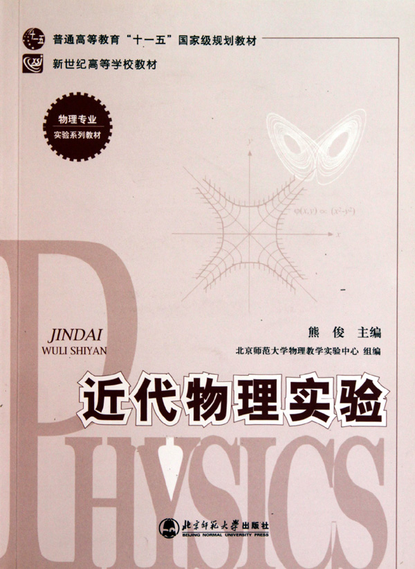 第十单元  非线性物理实验  10-0 绪言  实验10-1  非线性rlc电路的分