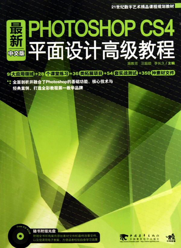 cs4中文版平面设计高级教程(附光盘21世纪数字艺术