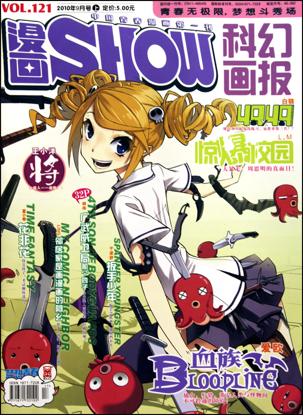 科幻画报漫画SHOW(2010年9月号上VOL.121第醉漫画话图片