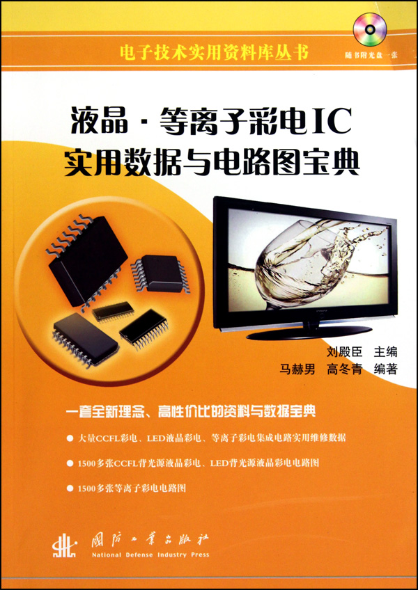 液晶等离子彩电ic实用数据与电路图宝典(附光盘)