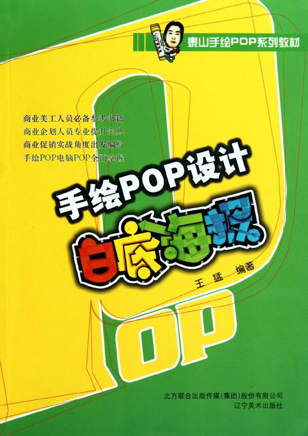 手绘pop设计(白底海报泰山手绘pop系列教材)
