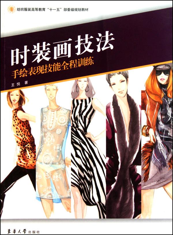 时装画技法(手绘表现技能全程训练纺织服装高等教育十一五部委级规划