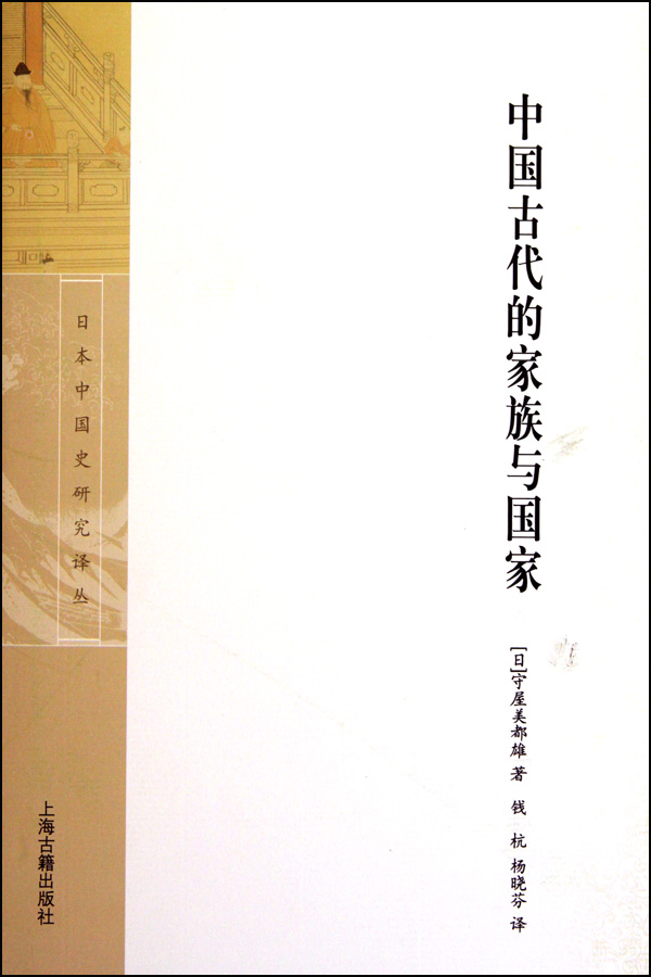 中国古代的家族与国家(精)
