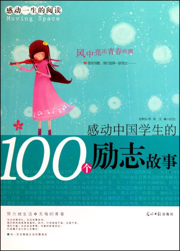 {100个真实励志故事}.