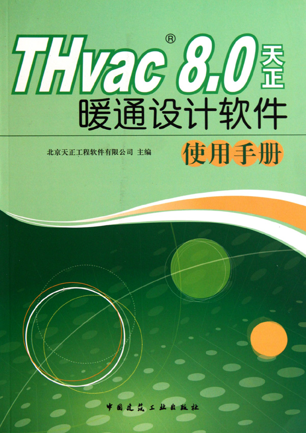 THvac8.0博库暖通v暖通软件使用手册-天正网学家具设计去哪报名图片